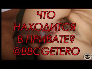 ЧТО НАХОДИТСЯ В ПРИВАТЕ?  (ПРИВАТ PRIVATE BBC PORNO BIG BLACK COCK)