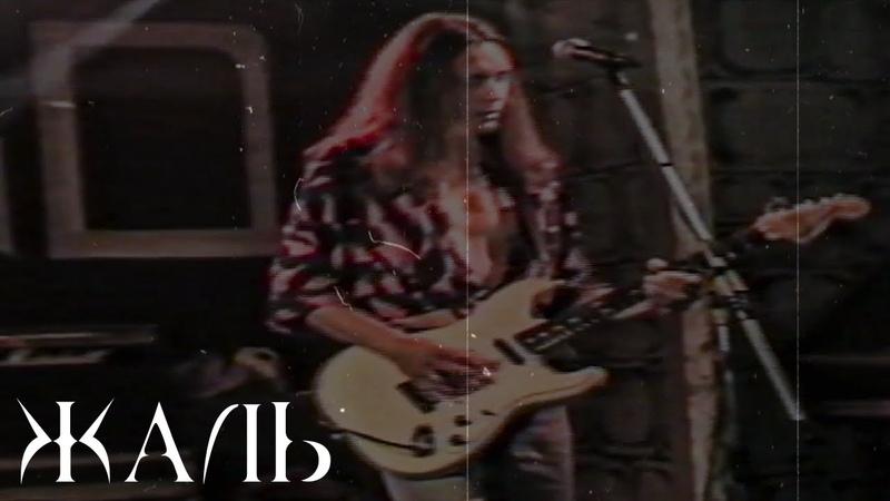 Крёстные Братья ЖАЛЬ официальное видео с приглашением на концерт 18 марта 2020 в клуб АЛИБИ