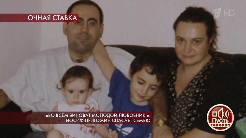 Вовсем виноват молодой любовник Иосиф Пригожин спасает семью Пусть говорят Выпуск от27 02 2020