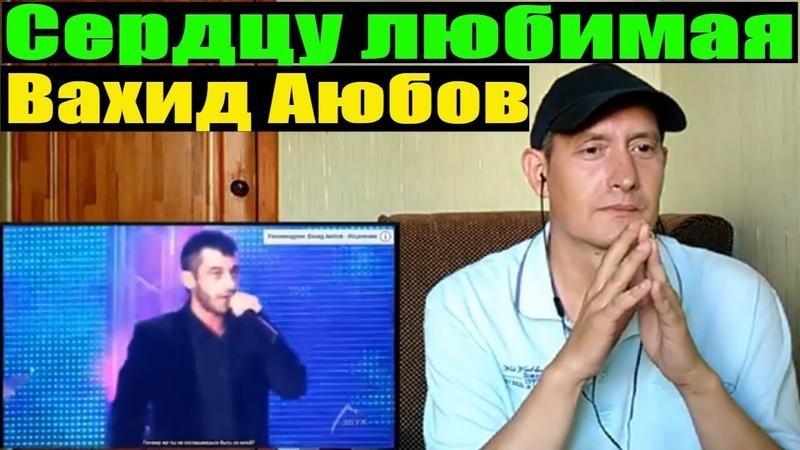 REACTIONСМОТРИМ-Вахид Аюбов - Сердцу любимая