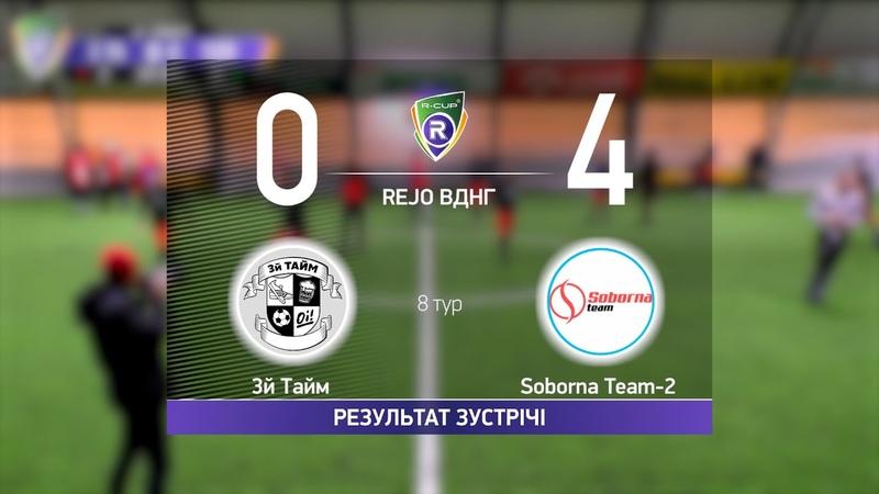 Обзор матча 3й Тайм 0-4 Soborna Team-2 Турнир по мини футболу в Киеве