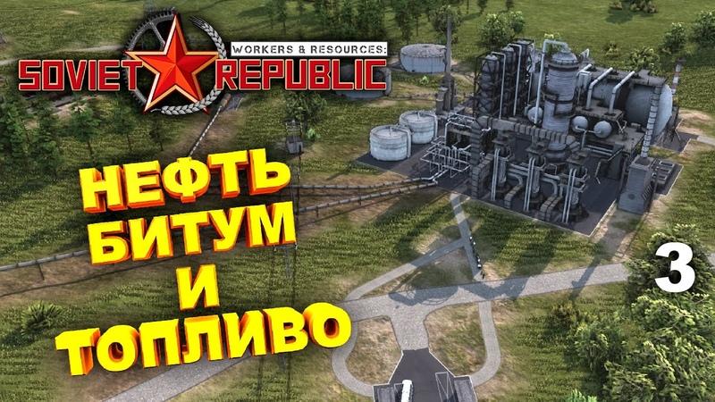 Workers Resources: Soviet Republic ► Прохождение 3 ► Нужно больше нефти!