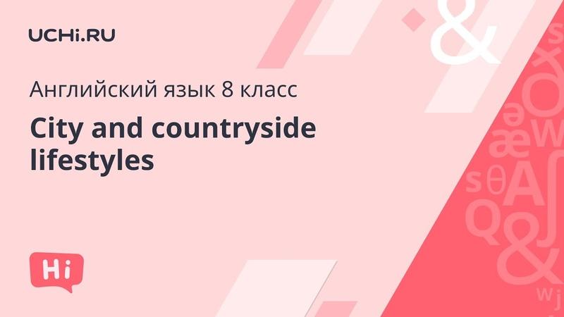 Английский язык 8 класс city and countryside lifestyles