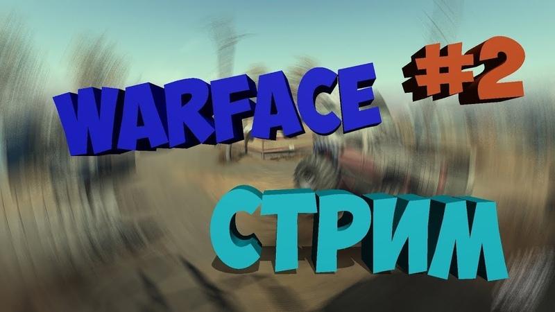 Стрим по Warface Играем на Альфа