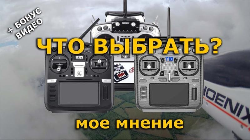 Что брать в 2020 Jumper T18 RadioMaster TX16S Jumper T16 pro v2