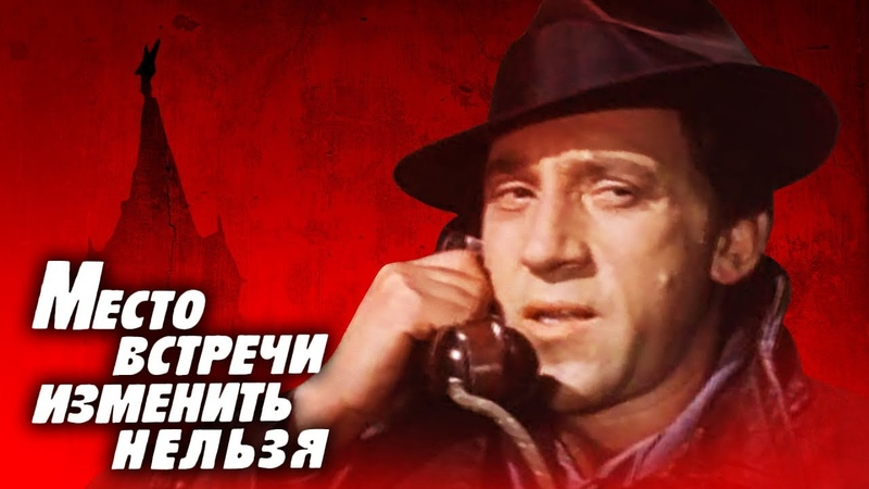 Место встречи изменить нельзя 1979 @СМОТРИМ Золотая коллекция русского кино