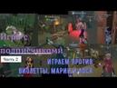 IdentityV Часть2. Игра с подписчиками Играем против Виолетты, Марии и Лосяша 💪