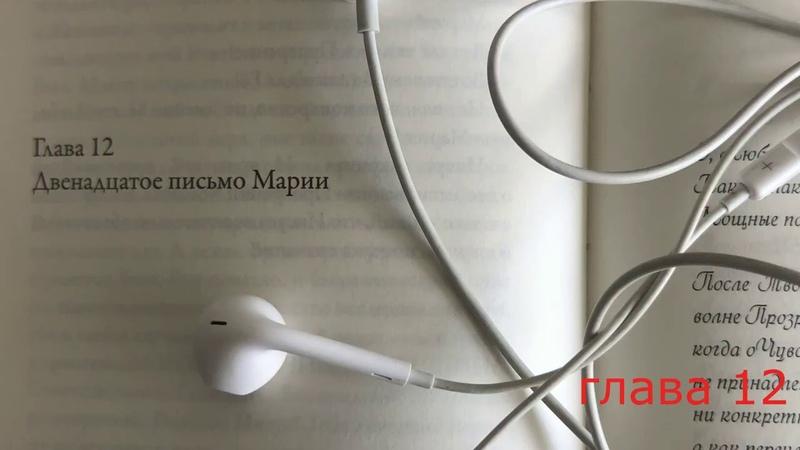 Автор Владимир Симонов читает главы Аудио романа Мария и Иисус Глава Двенадцатое письмо Марии