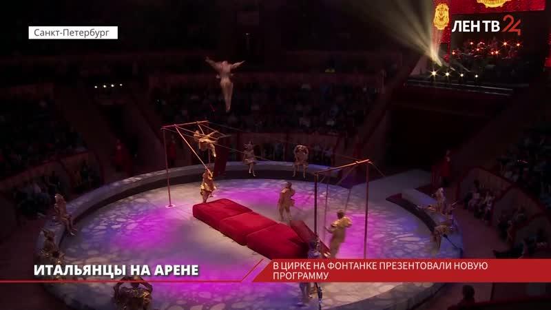 В Цирке на Фонтанке презентовали новую итальянскую программу