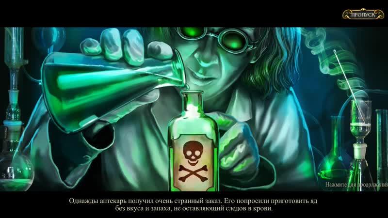 Химеры Мелодия Мести Аптекарь
