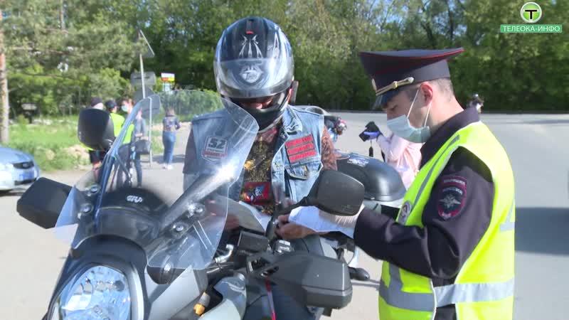 Госавтоинспекция провела акцию Мотоциклист