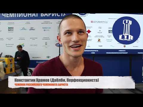 Интервью с чемпионом России Российского чемпионата бариста Константином Храмовым