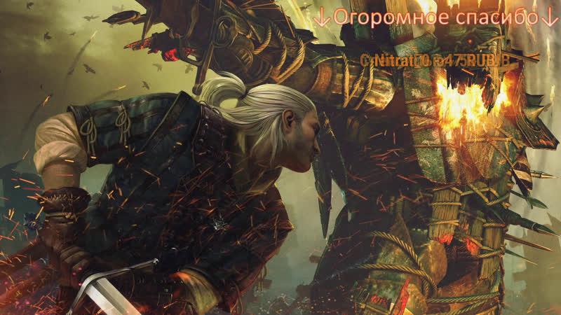 ОПАСНЫЙ ПУТЬ ЧЕРЕЗ ТУМАН - Ведьмак 2: Убийцы Королей стрим №8