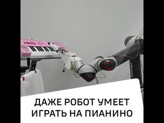Даже робот умеет играть на пианино