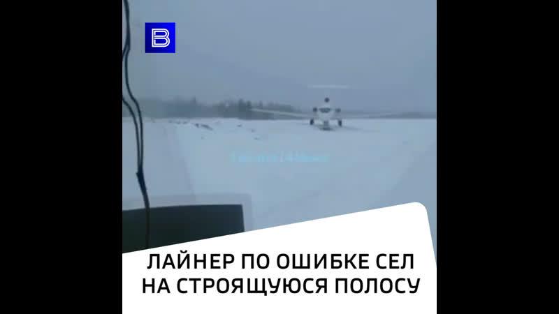Экипаж посадил пассажирский лайнер на строящуюся полосу в Якутии