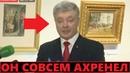 Позор! Пьяный Порошенко устроил цирк в картинной галерее
