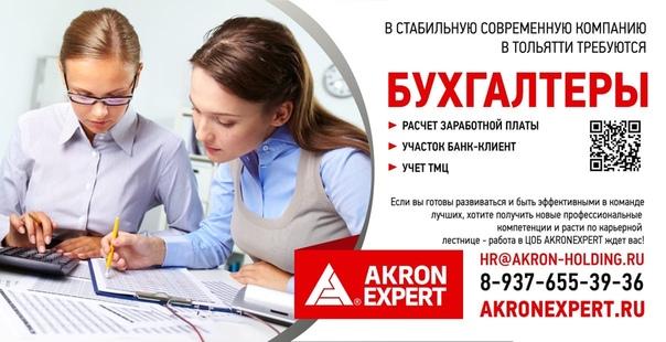 Вакансии бухгалтера на банк клиент в москве региональные профессиональные организации бухгалтеров и аудиторов