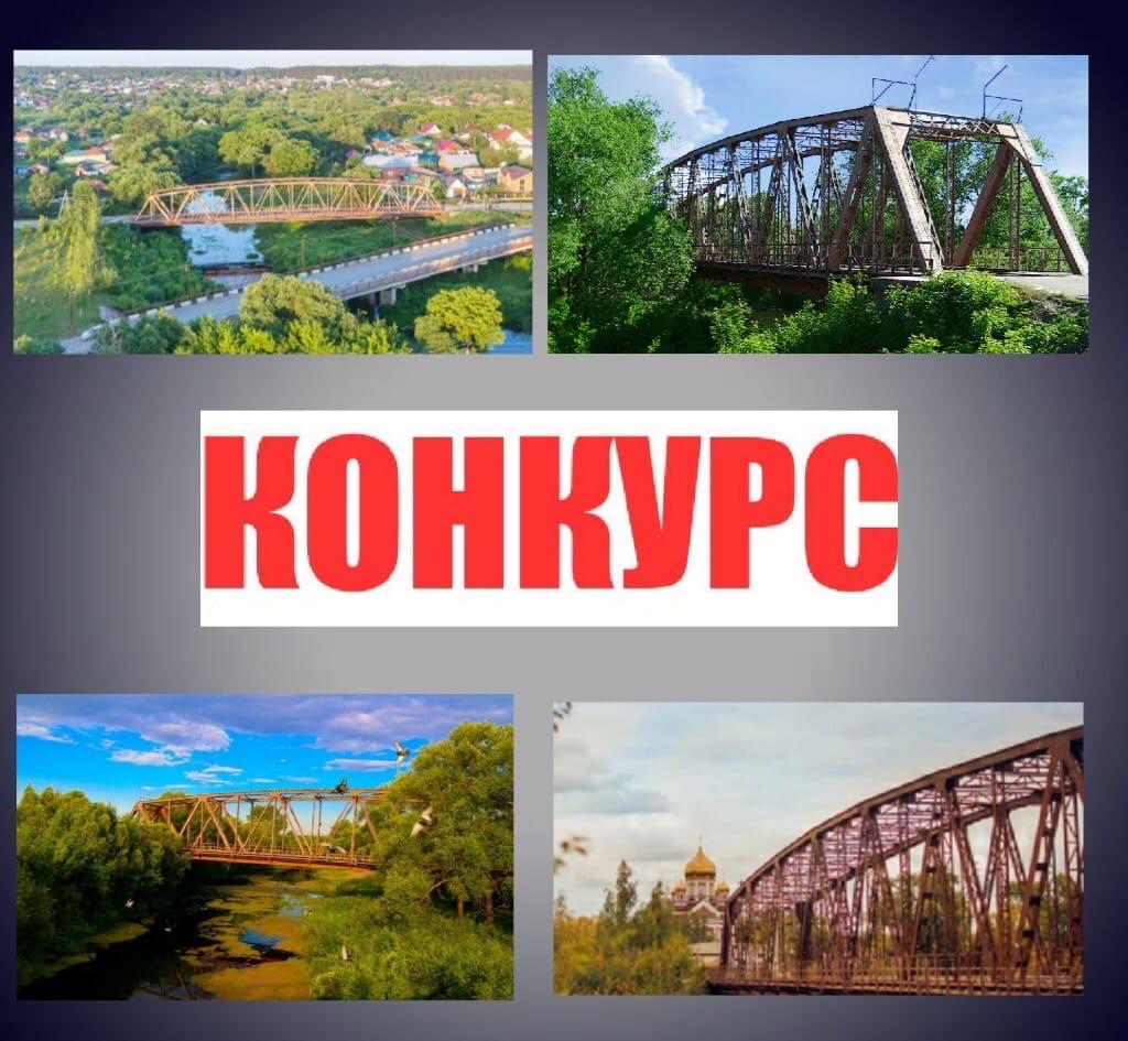В Петровске стартовал конкурс на лучший логотип местной достопримечательности - железного моста