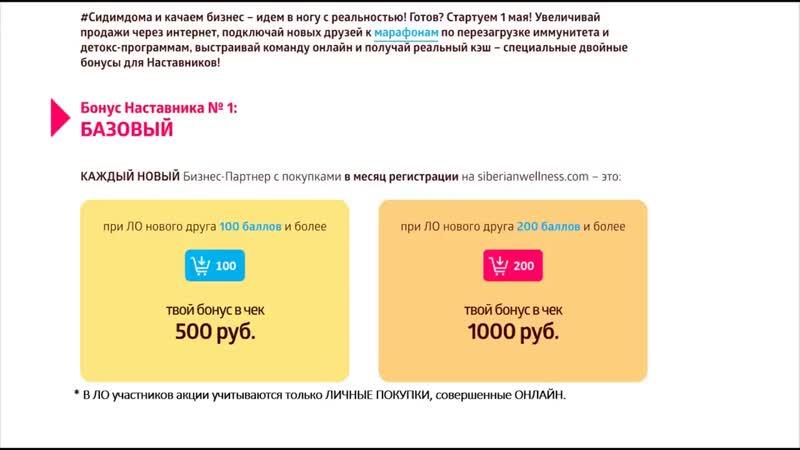 Как получать кешбек при покупке из интернет магазина Siberian Wellness