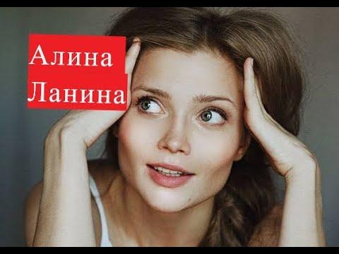 Ланина Алина Биография Личная жизнь