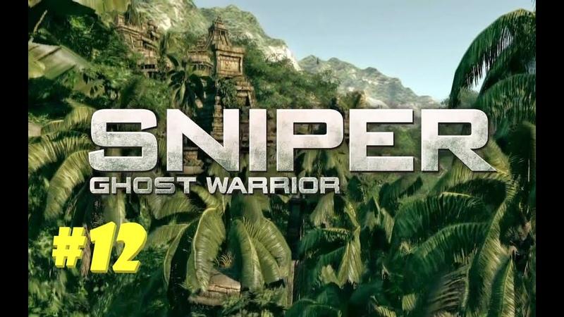 Sniper Ghost Warrior 12 (Счастливый день снайпера) Без комментариев