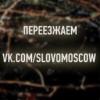 SLOVO   Moscow ПЕРЕЕХАЛО. СМ. НИЖЕ