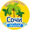 Сочи - Online