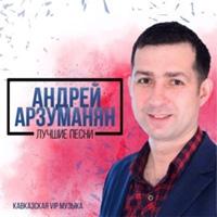 Андрей Арзуманян