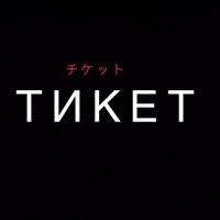 Логотип ТИКЕТ
