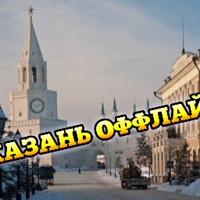 Казань Оффлайн | Казанский Паблик