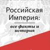 Российская империя: история, факты, культура