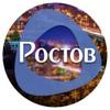 Ростов-на-Дону | Онлайн