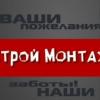 Stroy Montazh