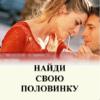 Знакомства в Уфе и в  Башкортостане