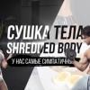 Сушка Тела | Shredded body