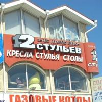 Магазин 12 Стульев Севастополь Официальный Сайт Каталог