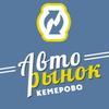 АВТО Рынок - Кемерово