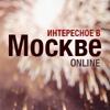 Интересное в Москве | Новости