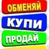 Сургут и  ХМАО, обьявления, купи-продай, обменяй