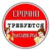 Ищу модель Батайск