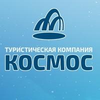Логотип Турагентство КОСМОС Калуга