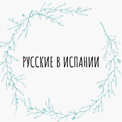 Rusos Porespana