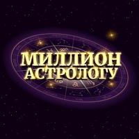 миллион астрологу