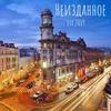 Неизданное | Санкт-Петербург