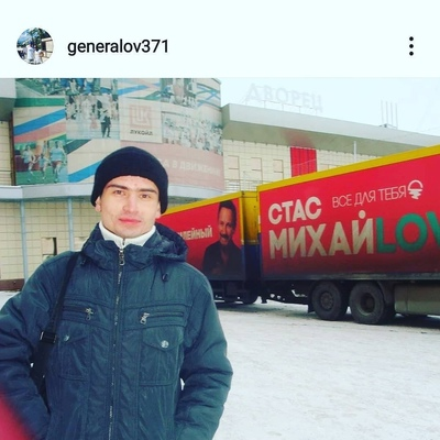 Валерий Генералов