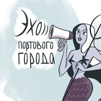 Логотип Эхо Портового Города, Владивосток