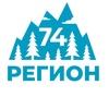 РЕГИОН 74 | Южный Урал и Челябинск