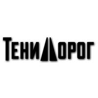 Логотип Тени Дорог / НОВАЯ ПЕСНЯ В СЕТИ