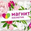 Магнит Косметик Усть-катав(Рабочая 29)