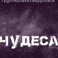 Логотип группа Свердловск / Группировка Свердловск